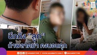 ทุบโต๊ะข่าว:เปิดใจหนุ่มแฉคลิปเมียอยู่กับชายอื่นไม่คิดฆ่าทิ้งนึกถึงหน้าลูกตัดใจยอมปล่อย07/06/61