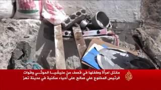 مقتل امرأة وطفلها في قصف للحوثيين بتعز