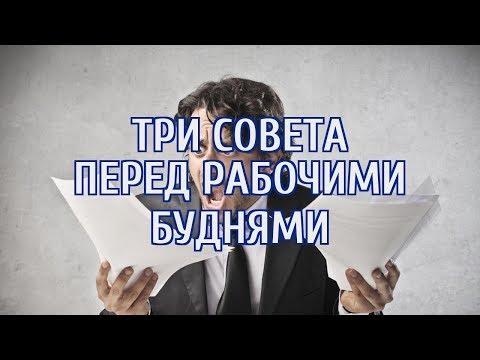 🔴 Россиянам дали три совета, как настроиться на работу после новогодних праздников
