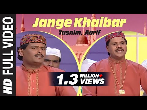 Jange Khaibar Full (HD) Songs || Tasnim, Aarif || T-Series Islamic Music