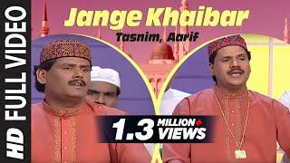 Jange Khaibar Full (HD) Songs || Tasnim, Aarif || T-Series Islamic Music