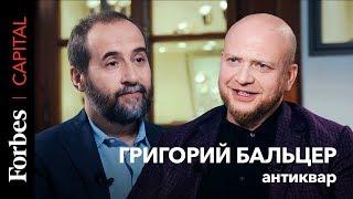 Основатель аукционного агентства Baltzer Григорий Бальцер об инвестициях в искусство