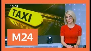 Каждый второй таксист в Москве работает нелегально