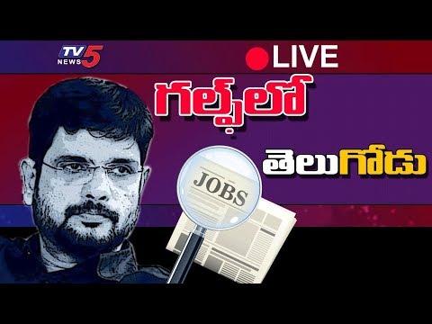 గల్ఫ్ లో తెలుగోడు |  Murthy Debate On Drugs, Human Trafficking | TV5