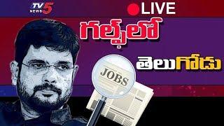 గల్ఫ్ లో తెలుగోడు    Murthy Debate On Drugs, Human Trafficking   TV5