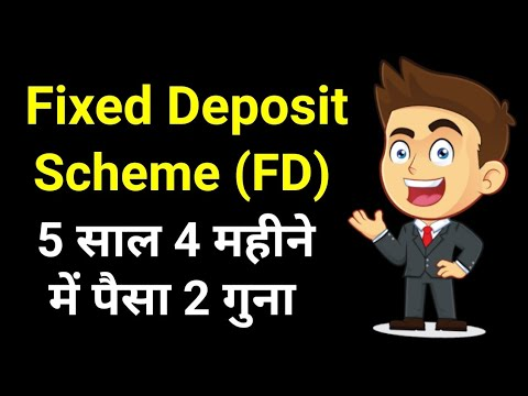 Fixed Deposit Scheme | Highest Return | Meaning | Scheme | Private Co. | Full Details in Hindi |