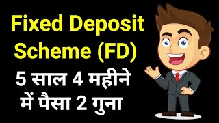Fixed Deposit Scheme | Highest Return | Meaning | Scheme | Private Co. | Full Details in Hindi | thumbnail
