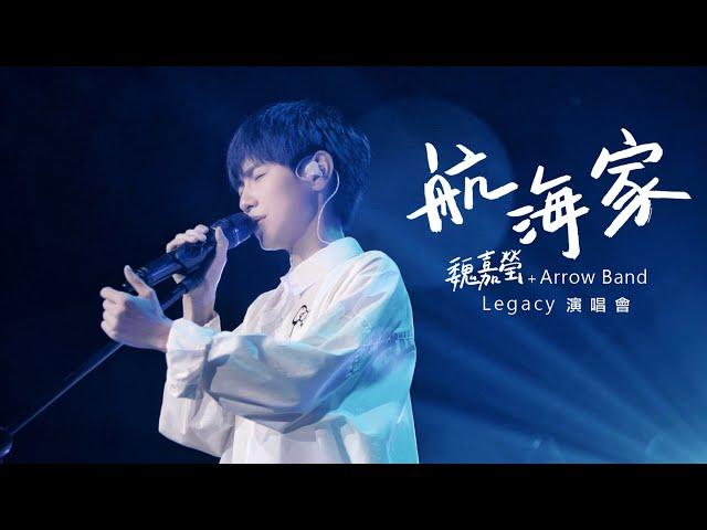 魏嘉瑩 Arrow Wei【航海家】台中 Legacy Live版