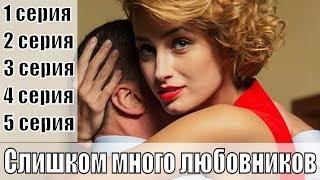СЛИШКОМ МНОГО ЛЮБОВНИКОВ 1, 2, 3, 4, 5 серия / русская мелодрама / сюжет, анонс