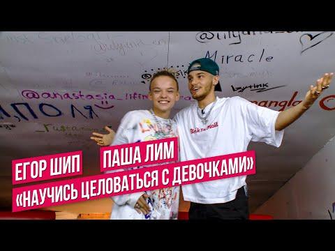 Паша Лим и Егор Шип в шоу \