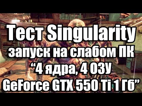 Тест Singularity запуск на слабом ПК (4 ядра, 4 ОЗУ, GeForce GTX 550 Ti 1 Гб)