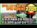 미국도 개발 포기한 최신 미사일을 한국이 만들어 버린 상황 / 미국, 한국에게 같이 개발하자고 먼저 ...