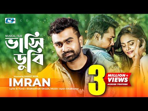 Vashi Dubi | IMRAN | Azad | Rothshi | Official Music Video | Bangla Song 2017 | Full HD