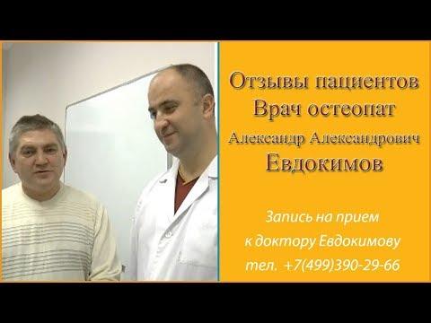 Мануальный терапевт в Москве. FDM терапия