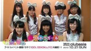 イベント名:IDOL GEKOKUJYO -アイドル下克上-(第1回戦) 日程: 10月2...