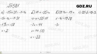 № 581 - Математика 6 класс Зубарева