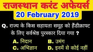 20 February Rajasthan Current Affairs | 20 फरवरी 2019 राजस्थान करंट अफेयर्स |