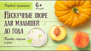 Рецепты для приготовления детского питания: тыква, персик, рис