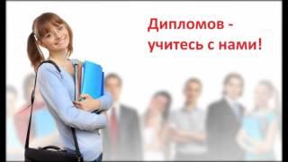 Дипломная работа по экономике заказать(, 2016-04-28T18:25:32.000Z)