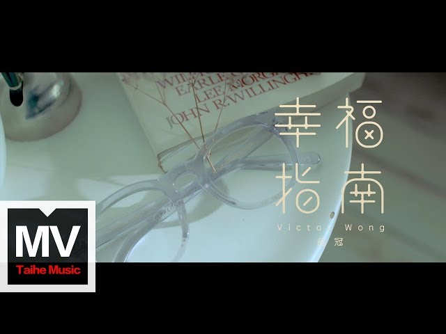 品冠 Victor Wong【幸福指南 The Pursuit Of Happiness】HD 高清官方完整版 MV