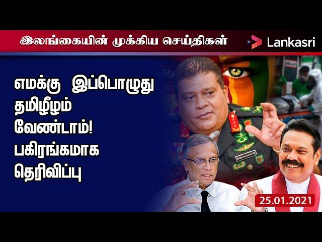 இலங்கையின் இன்றைய முக்கிய செய்திகள் - 25.01.2021 | Srilanka Tamil News