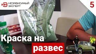 ПОРОШКОВАЯ ОКРАСКА СНУПДОГгА!(, 2018-07-04T11:00:05.000Z)