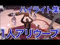 人間離れした技!NBAの1人アリウープ集