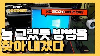 9살된 삼성 노트북에 윈도우 10 깔기 NT530U4B…