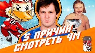 5 причин смотреть Чемпионат Мира по хоккею 2018 (feat. Игорь Николаев)