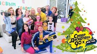 НОВЫЙ ГОД 2018 ДИСКОТЕКА 90-х NEW YEAR ВЛОГ