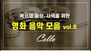 [ 2hours ] 독서와 일상, 사색을 위한 영화음악모음 vol. 6 _ 첼로(Cello)