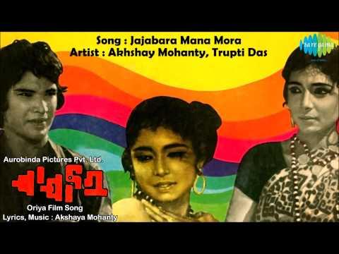 Jajabara Mana Mora HD Full Song | Jajabara | HD Oriya Film Song | Akshaya Mohanty | Trupti Das