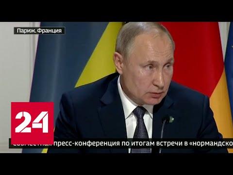 """Путин заявил о """"потеплении"""" обстановки в отношениях с Украиной - Россия 24"""