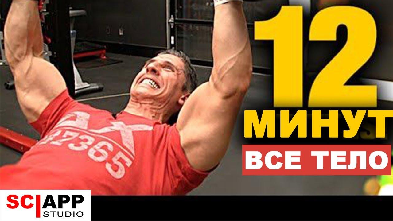 12-Минутная Тренировка На Массу (Все Тело!) | Джефф Кавальер