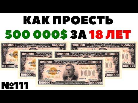 ✅ 300-500 тысяч $ капитала: Зачем инвестировать, если можно жить на эти деньги? ????