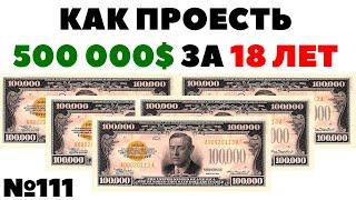 ✅ 300-500 тысяч $ капитала: Зачем инвестировать, если можно жить на эти деньги?