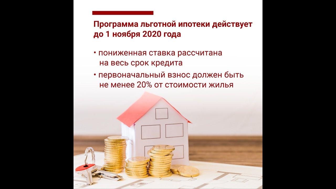 Льготная ипотека: кому она положена и как её оформить