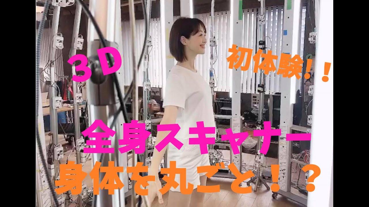 全身3Dスキャナー★初体験