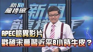 【完整版】2016.11.29新聞龍捲風 APEC詭異影片 戳破宋會習近平8小時牛皮?