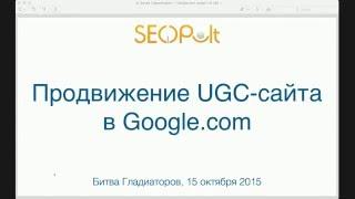 Кейс: Продвижение UGC-сайта в Google.com(, 2015-10-22T09:21:33.000Z)