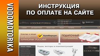Інструкція по оплаті на сайті електронними засобами