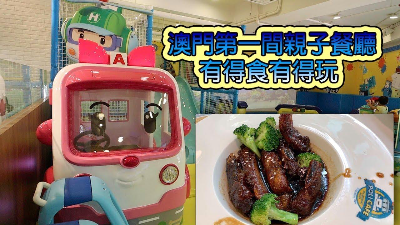 澳門唯一的親子餐廳 poli cafe 究竟點樣?忙到甩轆 - YouTube