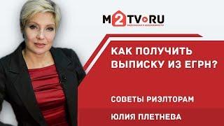 Юлия Плетнева: Как получить выписку из ЕГРН? Советы риэлторам(, 2017-07-17T05:30:00.000Z)