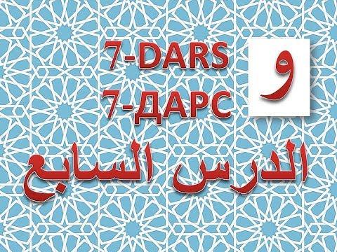 7- DARS