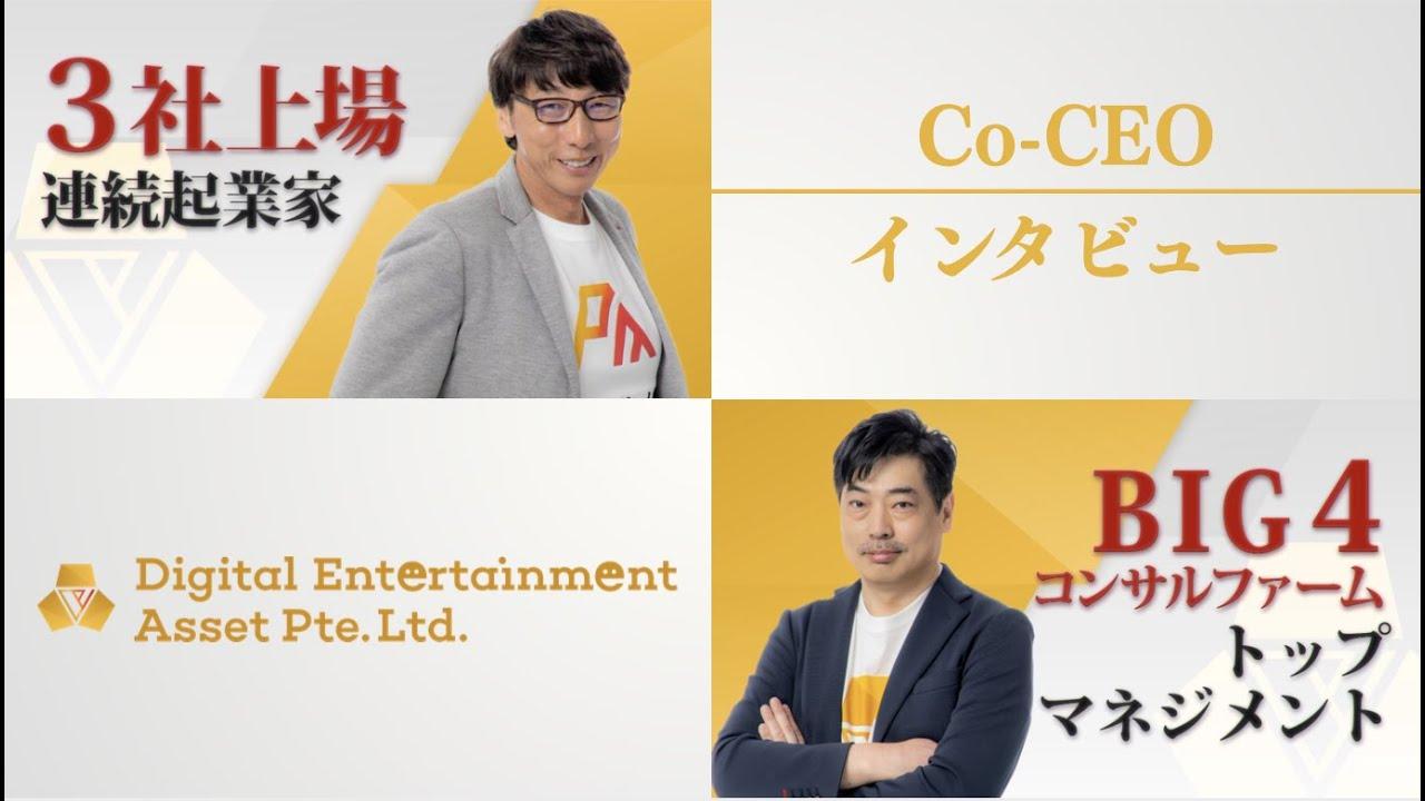 Download [Digital Entertainment Asset Pte. Ltd. ] Co-CEO INTERVIEW(全編)(日本語)