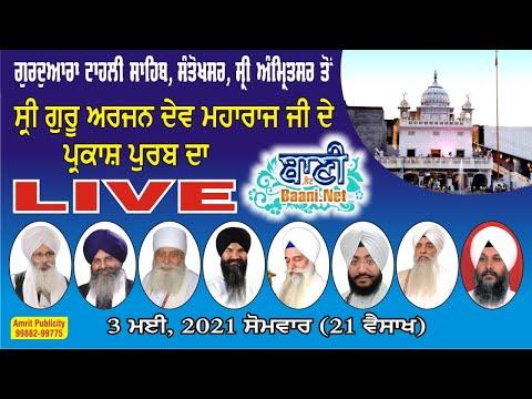 Live-Now-Gurmat-Samagam-G-Tahli-Sahib-Santokhsar-Amritsar-03-May-2021