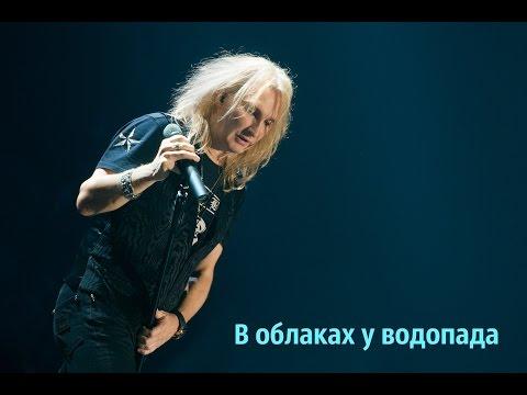 Клип Александр Иванов - В облаках у водопада