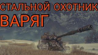 Стальной охотник. Варяг. World of Tanks