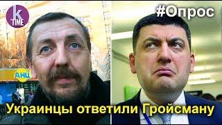 Гройсману мало власти. Реакция украинцев