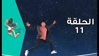 كاميرا فاشي | محمد الريفي - الحلقة Caméra Faché - Ep 11